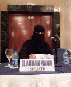 الدكتورة مريم النويمي